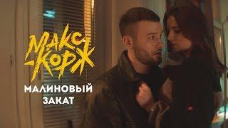 Video Макс Корж - Малиновый закат (official video clip) MP3, 3GP, MP4, WEBM, AVI, FLV Mei 2018