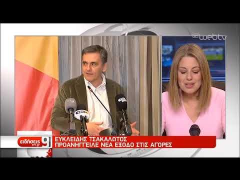 Τσακαλώτος: Fake news τα περί παραδοχής εκλογικής ήττας | 21/02/19 | ΕΡΤ