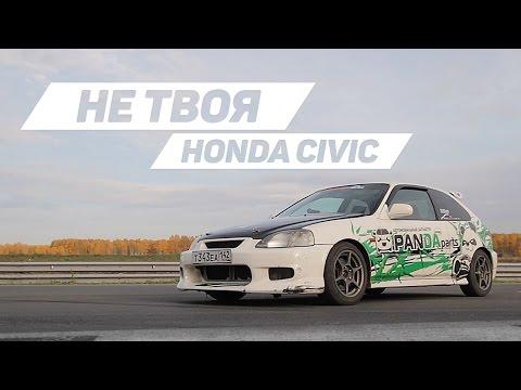 Honda civic type r отзывы владельцев фотка