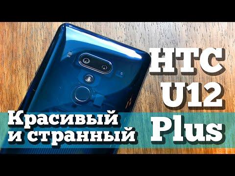Обзор НТС U12 Рlus - ЧЕТЫРЕ камеры жесты НЕТ кнопок дизайнище Что не так - DomaVideo.Ru
