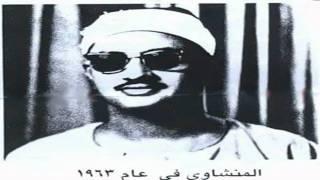 تلاوة نادرة للقارئ محمد صديق المنشاوي سنة 1965 ببغداد