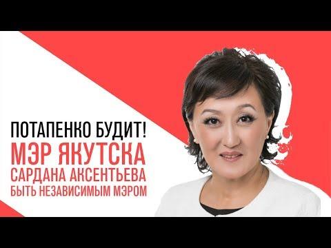 Народный мэр Якутска. Интервью!
