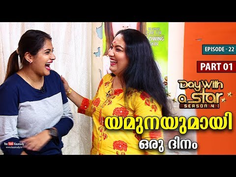 A Day with Yamuna | Day with a Star | Season 04 | EP 22 | Part 01 | Kaumudy TV