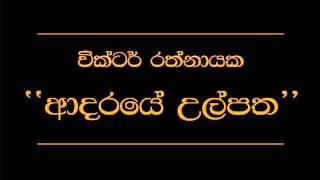 Video Adaraye Ulpatha   Victor Rathnayake MP3, 3GP, MP4, WEBM, AVI, FLV November 2017