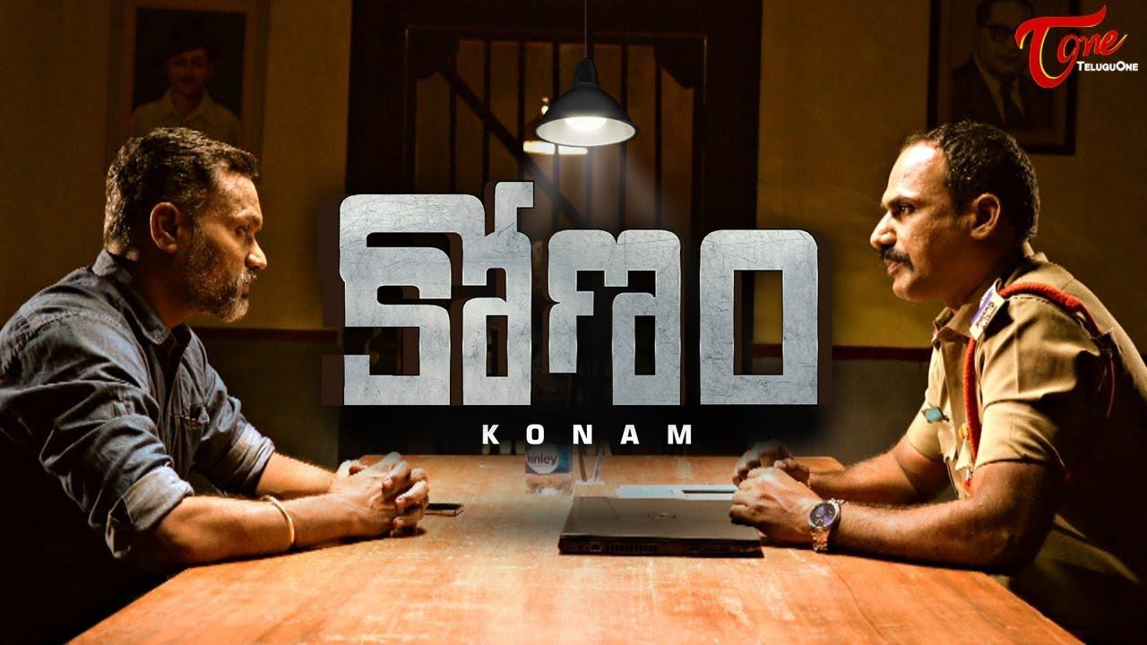 KONAM - Telugu Short Film