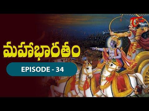 మహాభారతం | Mahabharatam in Telugu | Episode #34 | BhaktiOne