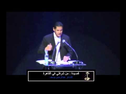 قصيدة من شرفتي في القاهرة للشاعر عبدالرحمن يوسف
