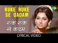 Ruke Ruke Se Qadam with lyrics   रुके रुके से कदम गाने के बोल   Sharmila Tagore/Sanjeev Kumar