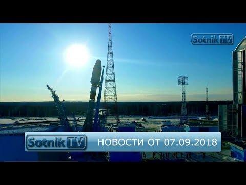 ИНФОРМАЦИОННЫЙ ВЫПУСК 07.09.2018