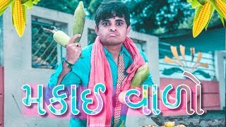 Video khajurbhai ni moj - મકાઇવાળો  - gujarati comedy video by nitin jani (jigli khajur) MP3, 3GP, MP4, WEBM, AVI, FLV Agustus 2018
