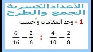 الرياضيات السادسة إبتدائي - الأعداد الكسرية الجمع والطرح تمرين 9