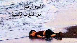 """أغنية  لنعمان لحلو عن الطفل """" إيلان الكردي """""""