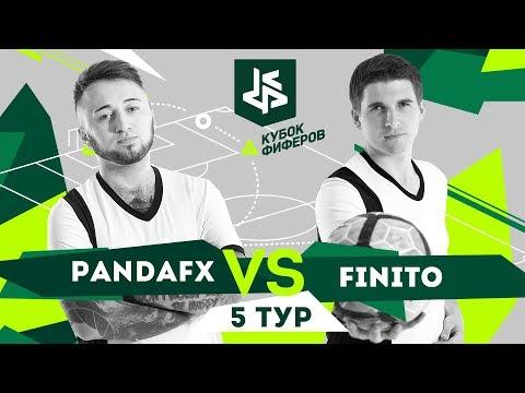 КУБОК ФИФЕРОВ   PANDAFX VS FINITO