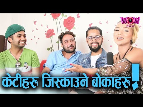 (केटी जिस्काउने कुम्भकरणका बोका-संगै सोनिकाले ब्वायफ्रेण्ड पर्दाफास गरिन| Kumbhakaran Team |Wow Nepal - Duration: 19 minutes....)