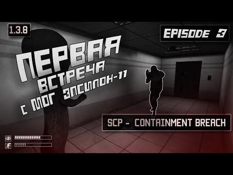 SCP - Containment Breach [1.3.8] #3 -  Первая встреча с МОГ Эпсилон - 11