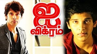 Ai Updates. Vikram's Son to make his Debut