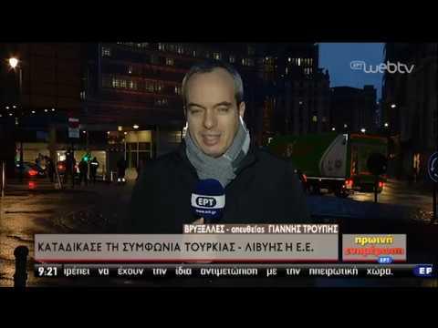 Ξεκάθαρη καταδίκη της τουρκικής προκλητικότητας εξασφάλισε η Αθήνα από την Ε.Ε | 13/12/2019 | ΕΡΤ