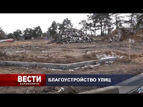 Вести Барановичи 23 марта 2021.