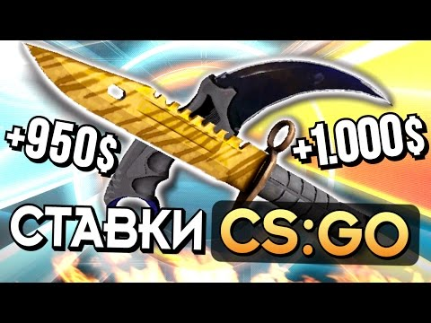 ИГРА НА 100.000 РУБЛЕЙ! - СТАВКИ CS:GO (ТОПИМ)