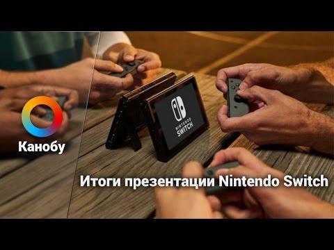 Итоги презентации Nintendo Switch. Цена, время работы, игры