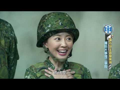 華視《全民新視界》第4集PART 4