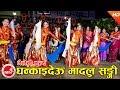 घन्काइदेऊ मादलु सङ्गी (भैलेनी नृत्य) 2074 | Ghankaideu Madalu Sangi - Prexya Gautam | Arun Upatyaka