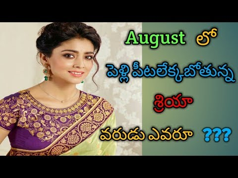 Actress Shriya Saran Marriage 2018   Shriya Saran Marriage Latest Tollywood Shoking News  !!!