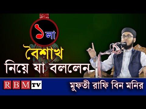 Bangla Waz Mufti Rafi Bin Monir 2017 পহেলা বৈশাখ নিয়ে যা বললেন। মুফতি রাফি বিন মনির।