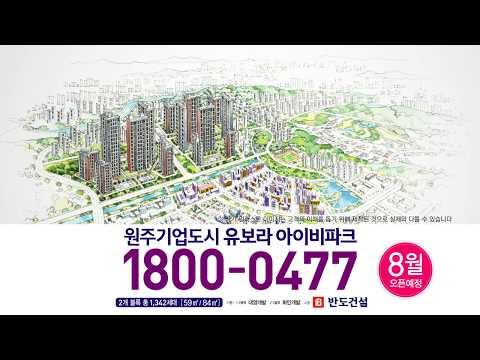 대구 국가산업단지 반도유보라, 아이비파크