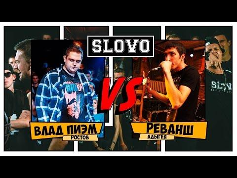 Slovo (Краснодар), Сезон 6: Реванш Vs ПиЭм (2015)