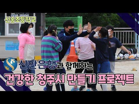 [건강한 청주시 만들기 프로젝트] 신송초등학교 축구교실(2021.05.26)