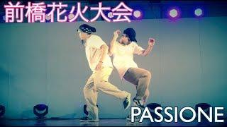 PASSIONE (Atzo & MST) – 前橋花火大会 Guest Showcase