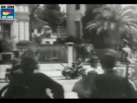Ανακοίνωση ραδιοφωνικού σταθμού Αθηνών (27 Απριλίου 1941)