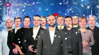 """Новогоднее Поздравление Павла Губарева и ОД """"Свободный Донбасс"""""""