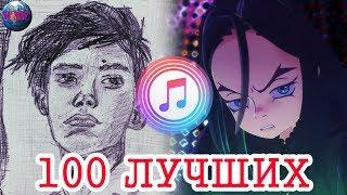 ТОП 100 ПЕСЕН ITUNES | ИХ СЛУШАЮТ ВСЕ В ITUNES | АЙТЮНС - ИЮНЬ 2019