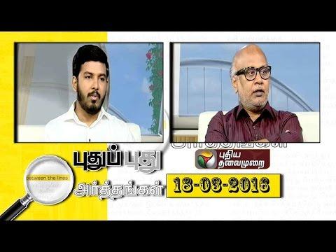 Puthu-Puthu-Arthangal-18-03-2016-Puthiyathalaimurai-TV
