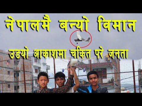 (स्कुले बच्चाले बनाए विमान , काठमाडौंको आकासमा २ घन्टा - Duration: 17 minutes.)