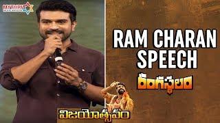 Video Ram Charan Full Speech | Rangasthalam Vijayotsavam Event | Pawan Kalyan | Samantha | DSP | Sukumar MP3, 3GP, MP4, WEBM, AVI, FLV Juli 2018