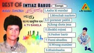 আহাকি সুন্দর রাঙ্গা দুটি চোখ best of IMTIAZ BABU full album A TV BANGL  YouTube