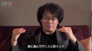 『スノーピアサー』ポン・ジュノ監督 インタビュー