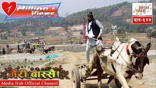 Video Meri Bassai Episode-547, 24-April-2018, By Media Hub Official Channel MP3, 3GP, MP4, WEBM, AVI, FLV April 2018