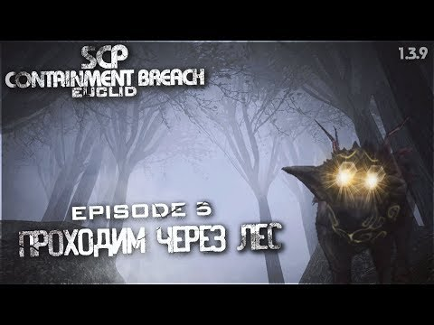 SCP - Containment Breach  | 1.3.9 | Euclid | Episode. 5 -  Проходим через лес