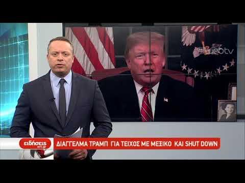 Τίτλοι Ειδήσεων ΕΡΤ3 19.00 | 09/01/2019 | ΕΡΤ