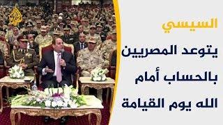 🇪🇬السيسي يتوعد المصريين بمحاسبتهم أمام الله