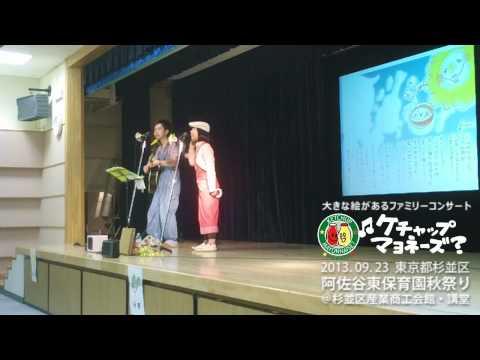 キモチのカタチ@阿佐谷東保育園の秋祭り