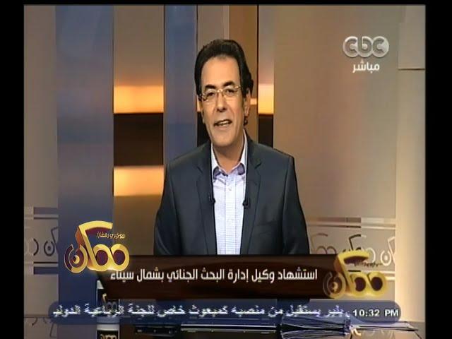 #ممكن | استشهاد وكيل إدارة البحث الجنائي بشمال سيناء