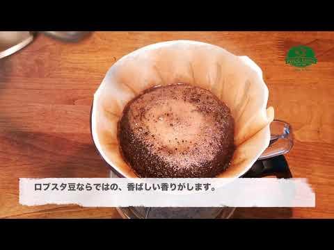 おいしいベトナム産コーヒー豆 ハンドドリップその3 PhucLong Robusta