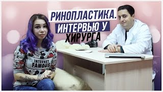 Ринопластика. Интервью хирурга