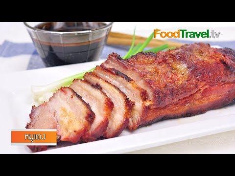 หมูแดง Thai Red BBQ Pork