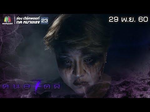 คนอวดผี ปี7 | โศกนาฏกรรมรัก | 29 พ.ย. 60 Full HD
